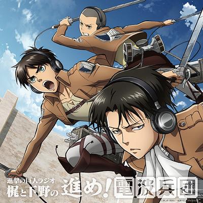 ラジオCD「進撃の巨人ラジオ 〜梶と下野の進め!電波兵団〜」Vol.4