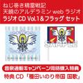 �ڲ������Υ����ڡ�����ŵ�աۤͤ����������ﵭ ŷ���Υ���ǥ�ߥ�web�饸�����饸��CD Vol.1�����ȥ��ꥸ�ʥ�ե�å� ���å�