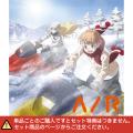 ラジオCD「アルドノア・ラジオ」Vol.3