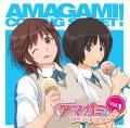 ラジオCD 「良子と佳奈のアマガミ カミングスウィート!」 vol.1