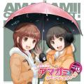 ラジオCD 「良子と佳奈のアマガミ カミングスウィート!」 vol.13