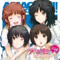 ラジオCD 「良子と佳奈のアマガミ カミングスウィート!」Vol.17