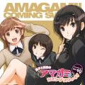 ラジオCD 「良子と佳奈のアマガミ カミングスウィート!」Vol.19