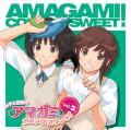 ラジオCD 「良子と佳奈のアマガミ カミングスウィート!」vol.2