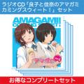 ラジオCD「良子と佳奈のアマガミ カミングスウィート!」セット