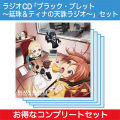 ラジオCD「ブラック・ブレット〜延珠&ティナの天誅ラジオ〜」セット