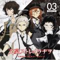 ラジオCD 「文豪ストレイラヂヲ」 Vol.3