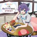 ラジオCD『TVアニメ初恋モンスター「…で、俺のラジオだけど、どうする?」』【音泉文化祭】