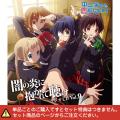 ラジオCD 「中二病でも恋がしたい!〜闇の炎に抱かれて聴け〜」 Vol.9