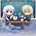 ラジオCD「星恋*ティンクル」渚沙町放送局