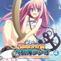ラジオCD 「Whirlpool & HOOKSOFT Presents うみおかける!大航海ラジオ」 vol.4