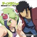ラジオCD「ディメラジ〜Dimension W Radio〜」Vol.1