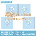 福袋 2016年 冬 〜ラジオCDセット〜
