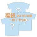 福袋 2016年 冬 〜音Tセット〜