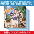 ラジオCD「TVアニメ「がっこうぐらし!」こちらGSH 学園・生活部・放送局」セット2016冬