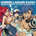 ラジオCD「超絶復活グレンラガンラジオ」