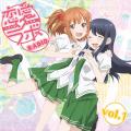 ラジオCD「恋愛ラボRADIO」 Vol.1