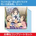 ラジオCD「ぼんぼりラジオ 花いろ放送局」セット2016冬