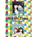 HiBiKi Radio Station×EARLY WING presents HiE@r Time 特別総集編DVD