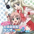ラジオCD 「ささら、まーりゃんの生徒会会長ラジオ for ToHeart2」 vol.5