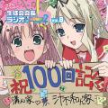 ラジオCD 「ささら、まーりゃんの生徒会会長ラジオ for ToHeart2」 vol.8