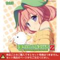 ラジオCD「ほめられてのびるらじおZ」Vol.19