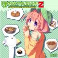 ラジオCD「ほめられてのびるらじおZ」 vol.3