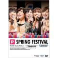 HiBiKi Radio Station × THE IDOLM@STER 春のP祭り (仮)