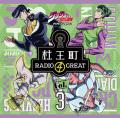 ラジオCD「ジョジョの奇妙な冒険 ダイヤモンドは砕けない 杜王町RADIO 4 GREAT」Vol.3
