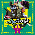 ラジオCD「ジョジョの奇妙な冒険 スターダストクルセイダース オラオラジオ!」Vol.0