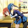 TVアニメーション「ハロー!!きんいろモザイク」 キャラクターCD Music Palette 2 綾*陽子