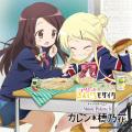 TVアニメーション「ハロー!!きんいろモザイク」 キャラクターCD Music Palette 3 カレン*穂乃花