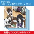 ラジオCD「M3〜ソノ黒キラジオ〜」セット2016冬