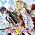 ラジオCD 「ビーンズ王国 プリンス☆レディオ」 Vol.1