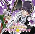 ラジオCD 「ビーンズ王国 プリンス☆レディオ」 Vol.2