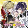 ラジオCD 「ビーンズ王国 プリンス☆レディオ」 Vol.3