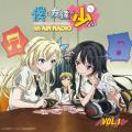 ラジオCD 「僕は友達が少ない on AIR RADIO」 Vol.1
