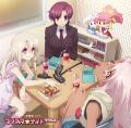 ラジオCD「Fate/kaleid liner イリヤとクロのプリズマ☆ナイト ツヴァイ!」