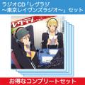 ラジオCD「レヴラジ〜東京レイヴンズラジオ〜」セット