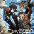 ラジオCD「進撃の巨人ラジオ 〜梶と下野の進め!電波兵団〜」Vol.5