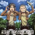 ラジオCD「進撃の巨人ラジオ 〜梶と下野の進め!電波兵団〜」Vol.8