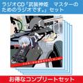 ラジオCD「武装神姫 マスターのためのラジオです。」セット