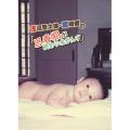 浅沼晋太郎・鷲崎健の「思春期が終わりません」トークイベントin岩手「思春期が終わらねがんす」DVD