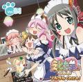 ラジオCD「えとたまらじお〜ソルラルくれにゃ!〜」Vol.1