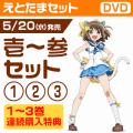 【音泉通販限定特典付】えとたま 壱〜参セット 【DVD】
