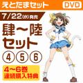 【音泉通販限定特典付】えとたま 肆〜陸セット 【DVD】
