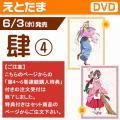 えとたま 肆 【DVD】