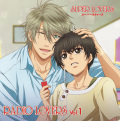 ラジオCD『TVアニメ「SUPER LOVERS」 RADIO LOVERS』Vol.1