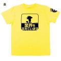 音T「ほめられてのびるらじおZ ほめられて業界を支えるTシャツ」