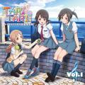 ラジオCD「TARI TARIラジオ ゆったりまったり放課後日誌」Vol.1
